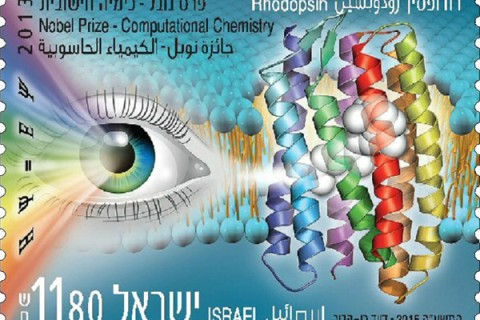 Arieh Warshel stamp