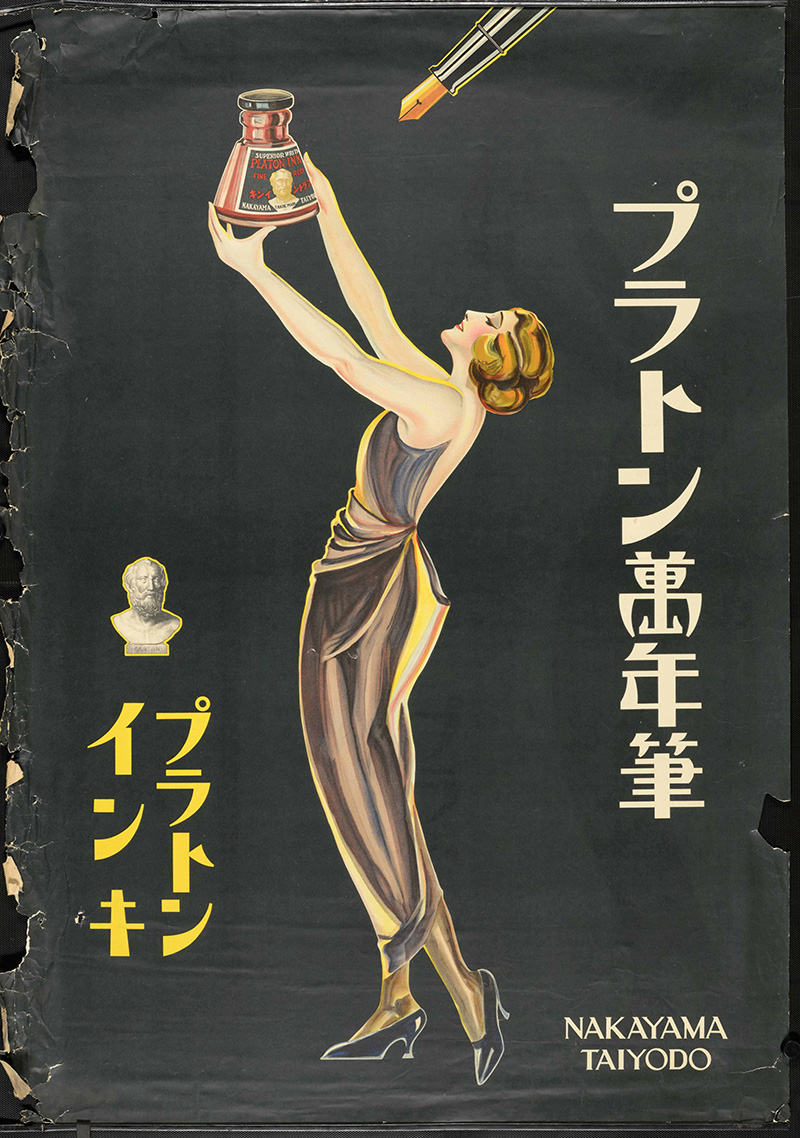 A illustration of a woman in a glamorous gown holding a bottle of ink above her head toward the tip of a fountain pen with Japanese letters indicating the product name
